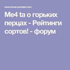 Me4 ta о горьких перцах - Рейтинги сортов! - форум