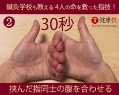 鍼灸学校も教える4人の命を救った指技2.健康技com Health Tips, Health Care, Kenko, Body Stretches, Reflexology, Good To Know, Body Care, Massage, Remedies