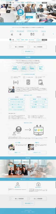 スマホアプリ開発技術検定試験