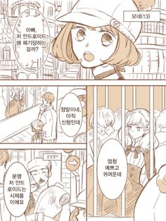 모네와 릴리 : 네이버 블로그 Manhwa, Peanuts Comics, Vintage World Maps, Geek Stuff, Animation, Drawings, Illustration, Anime, Fictional Characters