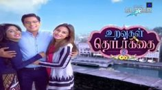 Uravugal Thodarkathai 23-08-2017 – Vijay TV Season 2
