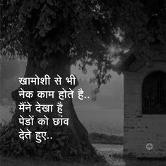 Best Quotes Images, Shyari Quotes, Motivational Picture Quotes, Hindi Quotes On Life, Good Life Quotes, People Quotes, Inspirational Quotes, Poetry Quotes, Urdu Words With Meaning