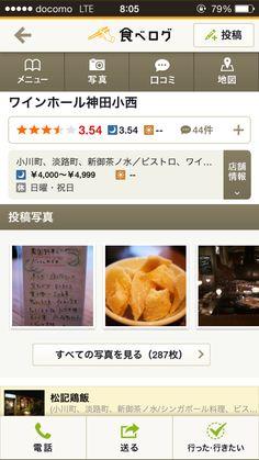 小川町 ワインバル カウンター 23時半