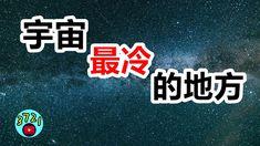宇宙中最冷的地方 | 最熱的地方 | 最大的恆星 | 10个宇宙之最! North Face Logo, The North Face, Logos, Logo