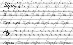 прописи учимся писать буквы русский язык russian language Close Image, Sheet Music, Arrow Keys, Music Sheets