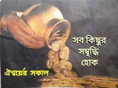 Bangla Quotes, Good Morning Quotes, Mornings, Gallery, House, Painting, Roof Rack, Home, Acre