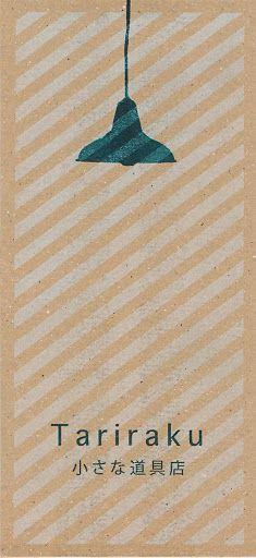 【用紙】エースボールオモテ【色】白・緑