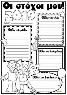 Καλή χρονιά με ΔΩΡΕΑΝ φύλλα εργασίας, για το 2019! – Reoulita Super Powers, Homework, Bullet Journal, Classroom, Content, Teaching, Education, Comics, Class Room