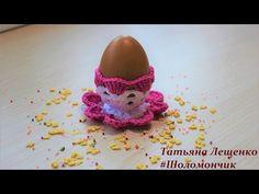 Egg cozy Crochet Egg Cozy, Crochet Hats, Easter Crafts, Christmas Crafts, Master Class, Diy Flowers, Lana, Easter Eggs, Crochet Patterns