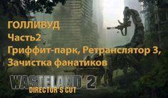 "Wasteland 2: Director's Cut 1080p60 ""ГОЛЛИВУД"" Part 2 ""Гриффит-парк"" ""Ре..."