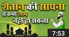 Hindu Quotes, Gita Quotes, Spiritual Quotes, Ramadan Tips, Radha Soami, What Is Meditation, Quran Sharif, Allah God, Blind Faith