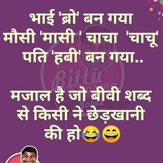Funny Jokes In Hindi, Crazy Funny Memes, Wtf Funny, Mommy Quotes, Funny Girl Quotes, Cheeky Quotes, Joker Wallpapers, Zindagi Quotes, Reality Quotes