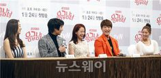 """""""Emergency Couple"""" 3-Minute Preview + Press Conference Photos 
