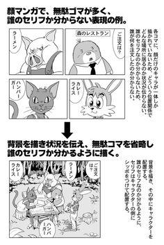 かとうひろし(@mangakato)さん | Twitterからの返信付きツイート