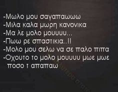 Μωλο μου Funny Greek, Funny Quotes, Humor, Greeks, Health, Fitness, Funny Phrases, Cheer, Health Care