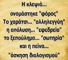 True Words, Knowledge, Funny, Blog, Greeks, Hilarious, Qoutes, Entertaining, Quote