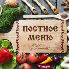 Постное меню на неделю » Женский Мир Vegetarian Recipes, Cooking Recipes, Healthy Recipes, Lean Cuisine, Tasty, Yummy Food, Russian Recipes, Breakfast For Kids, Holiday Recipes