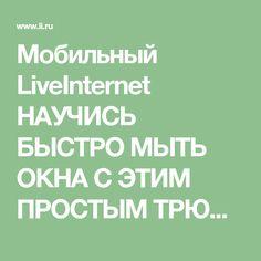 Мобильный LiveInternet НАУЧИСЬ БЫСТРО МЫТЬ ОКНА С ЭТИМ ПРОСТЫМ ТРЮКОМ. | Ольга_Фадейкина - НЕЗАБУДКА |