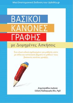 Βασικοί Κανόνες Γραφής - Upbility.gr Learn Greek, Kids Math Worksheets, Greek Language, Teaching Aids, School Decorations, Social Stories, Math For Kids, Kids Corner, Dyslexia