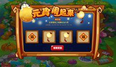 游戏活动页面UI