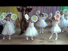 Красивый танец Цветов Ромашек в детском садике - YouTube