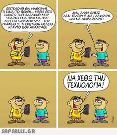 Funny Greek, Funny Pins, Funny Stuff, Funny Images, Funny Pictures, Funny Cartoons, Lol, Comics, Quotes