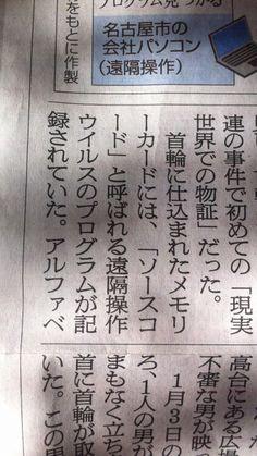 【なんだって!?】 朝日新聞 「猫の首輪のメモリーカードには 『ソースコード』 と呼ばれる遠隔操作ウイルスが記録されていた」 : オレ的ゲーム速報@刃