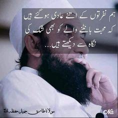 Na Beautiful Quran Quotes, Quran Quotes Love, Quran Quotes Inspirational, Urdu Quotes, Poetry Quotes, Life Quotes, Allah Quotes, Reality Quotes, Qoutes