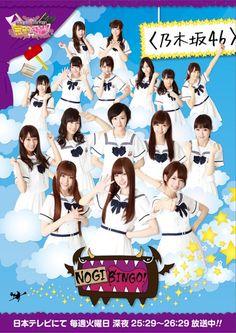 senup: 乃木坂46 NOGIBINGO ポスター | 日々是遊楽也