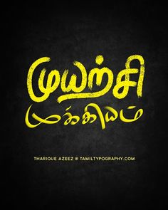 Rajinikanth Quotes, Tamil Motivational Quotes, Tamil Love Quotes, Photo Quotes, Picture Quotes, Words Quotes, Funny Quotes, Inspirational Quotes, Situation Quotes