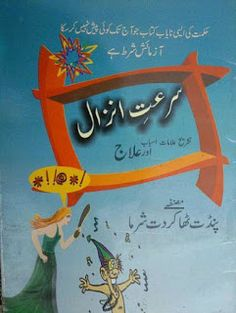 "Urdu Book ""Surat e Anzal"" written by famous Urdu writer ""Thakar Dat Sharma"" Free download Urdu Novels and Stories, Urdu Digest, Urdu Magazine, Urdu Poetry Books, Educational Books, Kids Stories and Islamic Books in PDF"