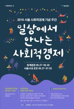 2016 서울 사회적경 Poster Ads, Advertising Poster, Advertising Design, Banner Design, Layout Design, Web Design, Event Branding, Event Page, Typography
