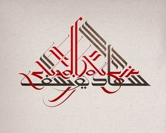 Eastern Design Bureau. Another example of Islamic calligraphy being easily translated into a stark yet elegant graphic.