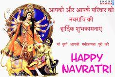 Happy Navratri Image Maa Durga Photo, Maa Durga Image, Durga Maa, Happy Navratri Wishes, Happy Navratri Images, Durga Images, Wishes Images, Wishing Well, Hd Images