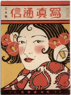 Japanese magazine cover - 1930s