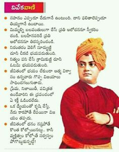 Telugu Inspirational Quotes, Good Morning Inspirational Quotes, Morning Quotes, Motivational Quotes, Devotional Quotes, Bible Quotes, Unique Quotes, Best Quotes, Life Quotes Pictures