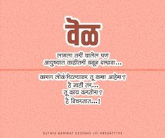 Marathi Quotes, Calligraphy Quotes, Thoughts, Ideas