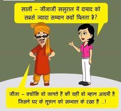 Funny Quotes In Hindi, Jokes In Hindi, Jokes Quotes, Wife Quotes, Desi Humor, Desi Jokes, Jokes Pics, Funny Jokes, Funny Images