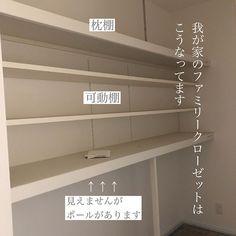 \\ my home diary //さんはInstagramを利用しています:「・ ・ わたしは「理想の家が建てたい」という想いでこのアカウントをはじめました。 まず、「どうしたら理想の家を建てることができるんだろう?」という大きな疑問がありました。 ・…」 Ikea Pax, Track Lighting, Ceiling Lights, Storage, Interior, Closet, House, Home Decor, Instagram