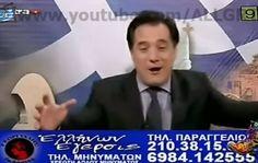 Πάει… τρελάθηκε ο Άδωνις – Δείτε βίντεο που δεν θα το πιστεύετε… - See more at: http://vicecode.blogspot.gr/#sthash.shR1YpOj.dpuf