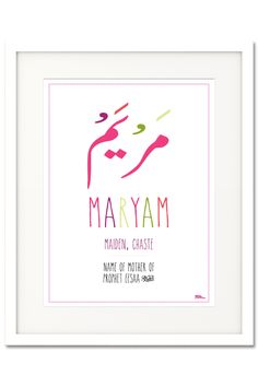 'Maryam' Maiden, Chaste, Name of Mother of Prophet Eesaa AS Islamic Art Canvas, Islamic Wall Art, Name Wallpaper, Iphone Wallpaper, Muslim Baby Names, Name Canvas, Islamic Decor, Name Frame, Arabic Calligraphy Art