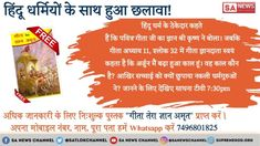 Cheating With Hindus Shri Guru Granth Sahib, Food Service Worker, Sa News, Attitude Quotes For Boys, Gita Quotes, Allah God, Bhagavad Gita, Happy New Year 2019, Spiritual Quotes