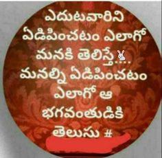 Life Lesson Quotes, Life Lessons, Life Quotes, Telugu Jokes, Telugu Inspirational Quotes, Kalam Quotes, Puja Room, Funny Animal Videos, Flower Decorations