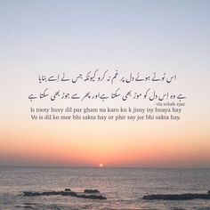 Love Quotes For Crush, Love Quotes Poetry, Quran Quotes Love, Ali Quotes, Soul Quotes, Urdu Quotes, Qoutes, Beautiful Quotes About Allah, Beautiful Islamic Quotes