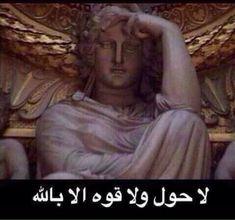 Arabic Memes, Arabic Funny, Funny Arabic Quotes, Funny Picture Jokes, Funny Reaction Pictures, Funny Pictures, Funny Video Memes, Funny Jokes, Dora Funny