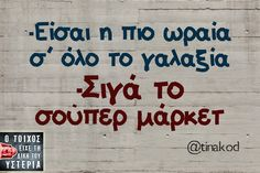 """Find and save images from the """" collection by Μαριλού on We Heart It, your everyday app to get lost in what you love. Haha Funny, Funny Texts, Funny Jokes, Lol, Funny Shit, Funny Stuff, Funny Greek Quotes, Funny Picture Quotes, Funny Images"""