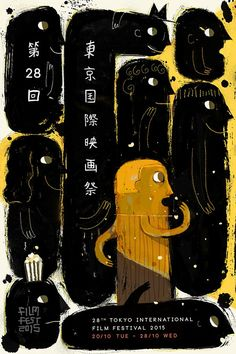 Tokyo International Film Festival Used Japanese ink texture for the silhouetted figures watching the film. Abigail Goh: