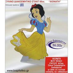 ΧΙΟΝΑΤΗ ΞΥΛΙΝΗ ΔΙΑΚΟΣΜΗΤΙΚΗ ΚΑΤΑΣΚΕΥΗ ΓΙΑ ΣΤΟΛΙΣΜΟ ΒΑΠΤΙΣΗΣ & ΠΑΙΔΙΚΟ ΔΩΡΟ ΓΕΝΕΘΛΙΩΝ-ΠΑΡΤΥ 60 εκ.ύψος ΒΟΥ-12360 Kai, Disney Characters, Fictional Characters, Snow White, Disney Princess, Boys, Baby Boys, Snow White Pictures, Sleeping Beauty