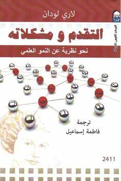 تحميل كتاب التقدم ومشكلاته نحو نظرية عن النمو العلمي Pdf لـ لاري لودان Books Theories Blog Posts