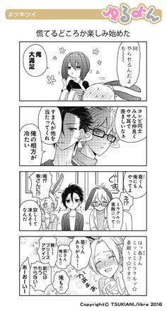 Tsukiuta The Animation, Doujinshi, Peanuts Comics, Snoopy, Manga, Anime, Fictional Characters, Prince, Boys